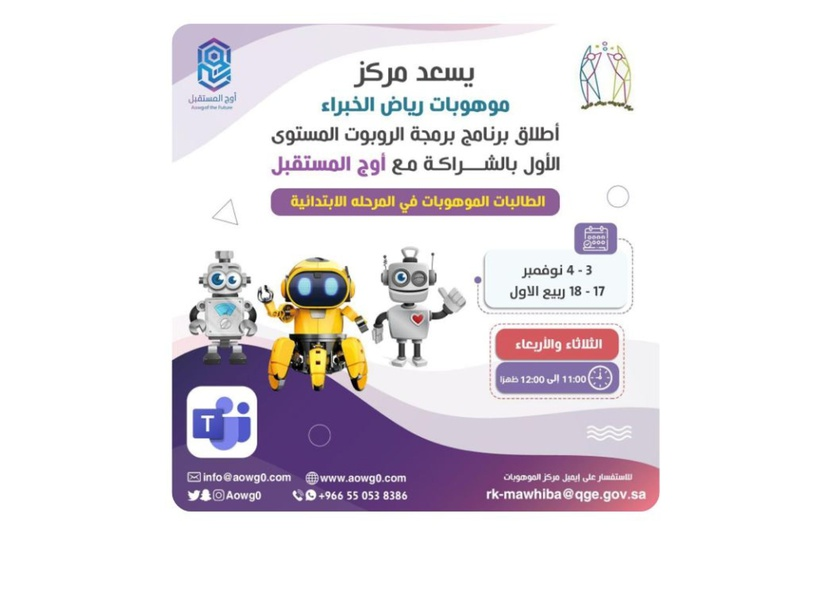 ROBOT WITH AOWG by Hend Naser