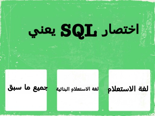 SQL by Maha Abou Hassan