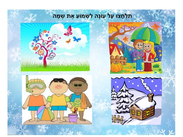 Seasons by Morah Wilma