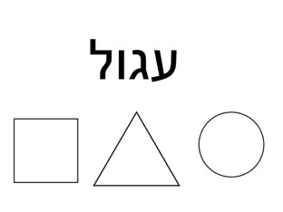 Shapes In Hebrew  by Tayech workalemahu