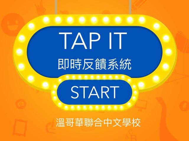 Tap It 1234 by Union Mandarin 克