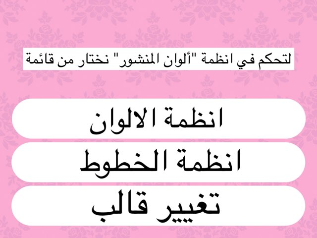 Test by دلال الدويهيس