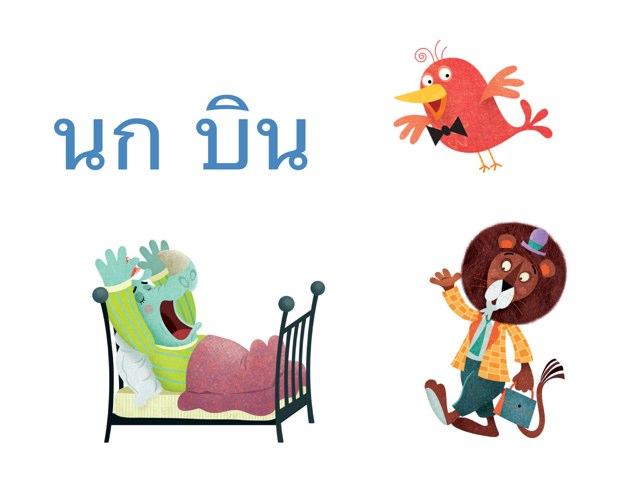 Thai Reading 2 by Tusneem Sensathien