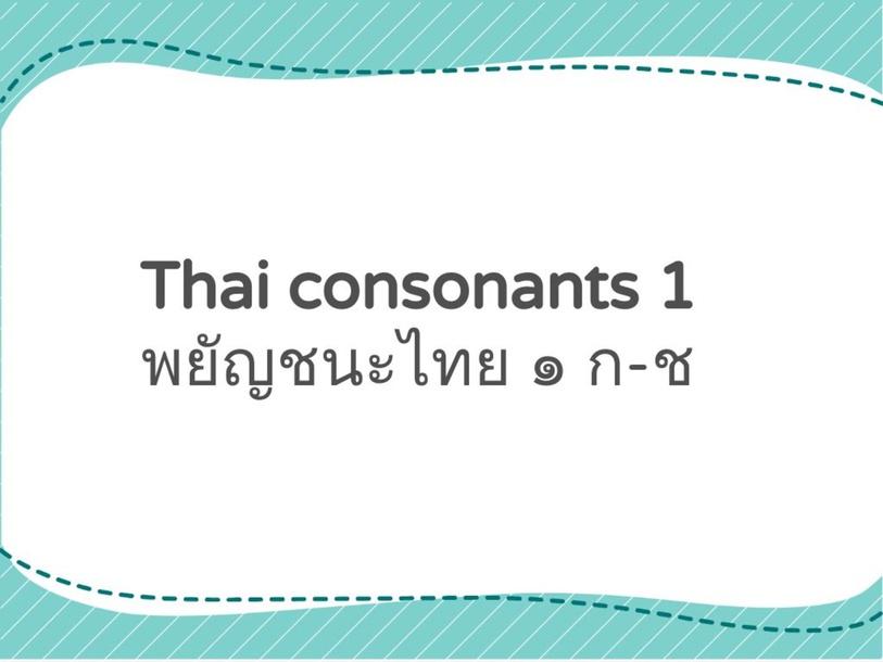 Thai consonants 1 พยัญชนะไทย ๑ ก-ช by Kru Aee
