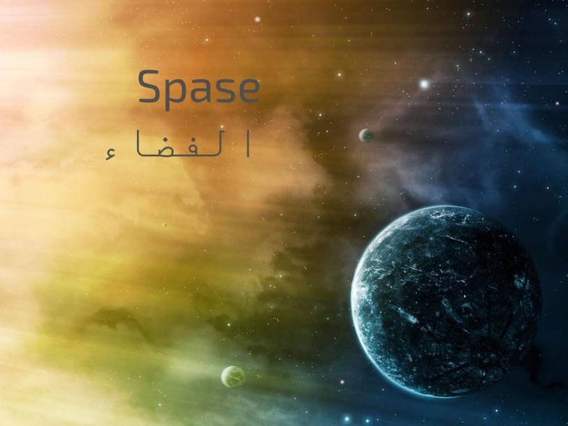 The solar system النظام الشمسي  by Layla Al Qadi