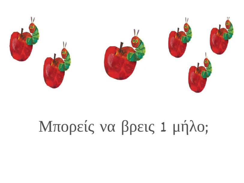 The very hungry caterpillar games by Danae Diakatou