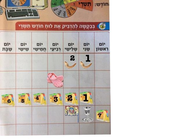 Tishrei Calendar  by Mrs gancz