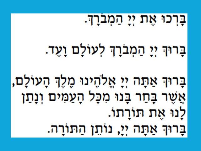Torah Blessing - Before by Julie Vanek