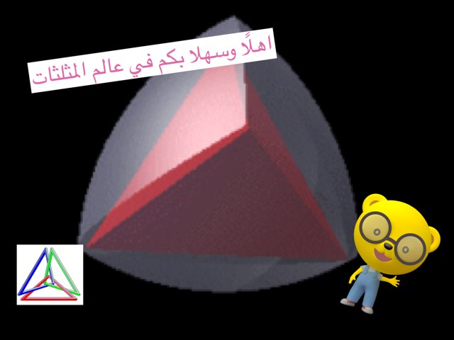 Triangle 4 by Hadeel alteleqe