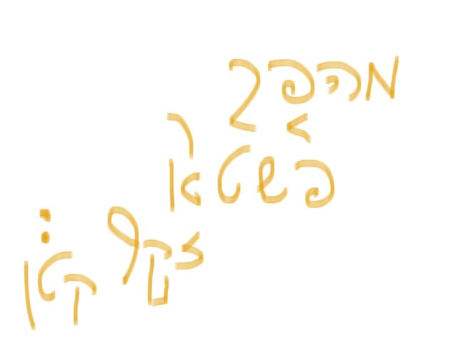 Trup Jigsaws 1 by Moshe Rosenberg