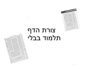 Tzurat HaDaf - Gemara by Moshe Rosenberg
