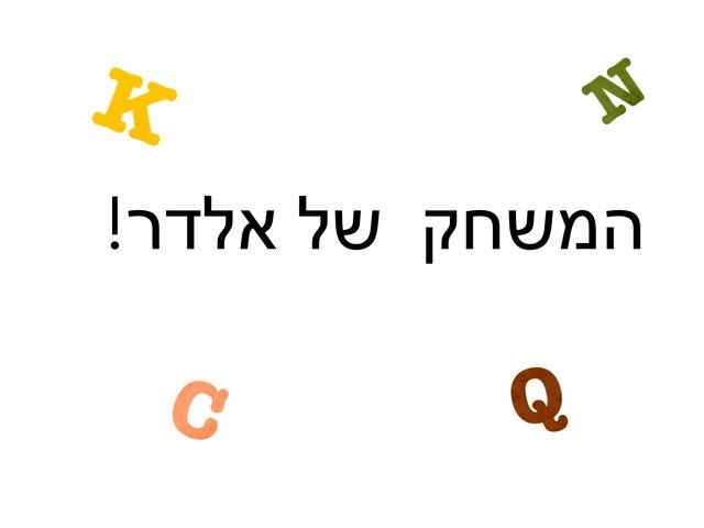 משחק פעלים בסיסיים by Anat Kolb Yakuti