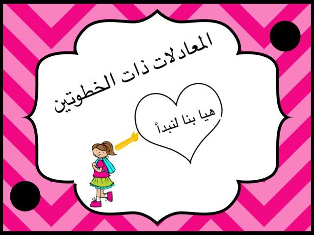 معادلات ذات الخطوتين by Joudiamer Alkhateeb