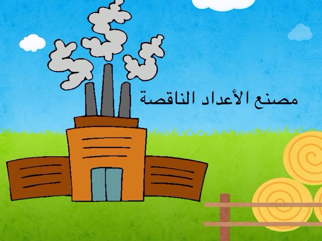 الطرح بالعدد ٢ by Hawraa naqi