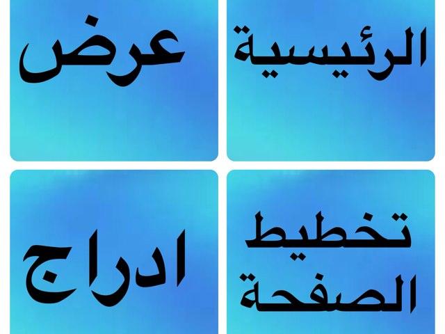 تقويم الدرس by Amna Alhaddad