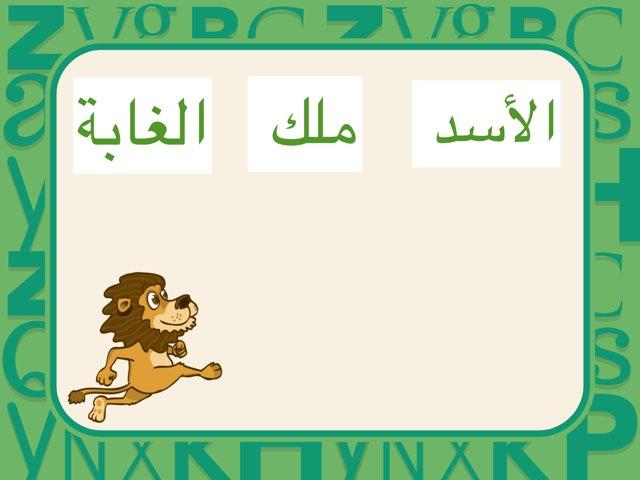 لعبة 17 by Bashayer Alm