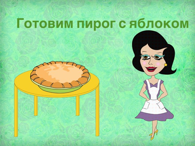 Готовка Пирога С Яблоком by Ulalana Катя
