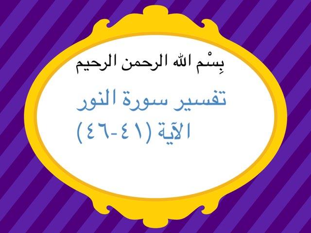 تفسير سورة النور (٤١-٤٦) by Missohoud bankhar