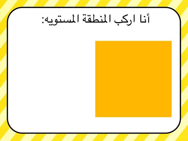 لعبة تركيب المنطقة المستوية by Dalal Al