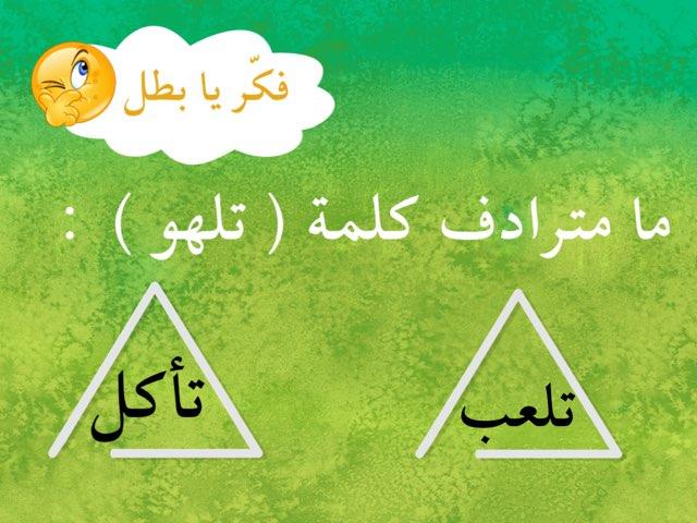 لعبة 116 by 3ishah  al3nezi
