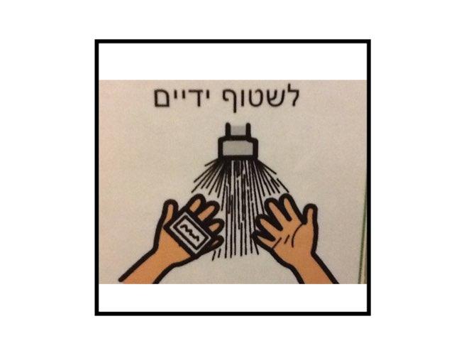 שטיפת ידיים by Tsufit ayal smikt