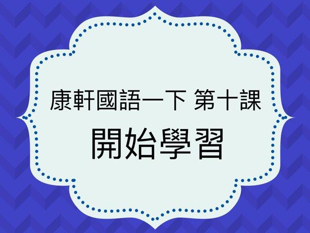 康軒國語一下 第十課 by Union Mandarin 克