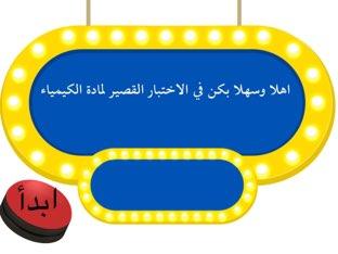 اختبار كيمياء عاشر للفترة الرابعة by Hamda Bahdon