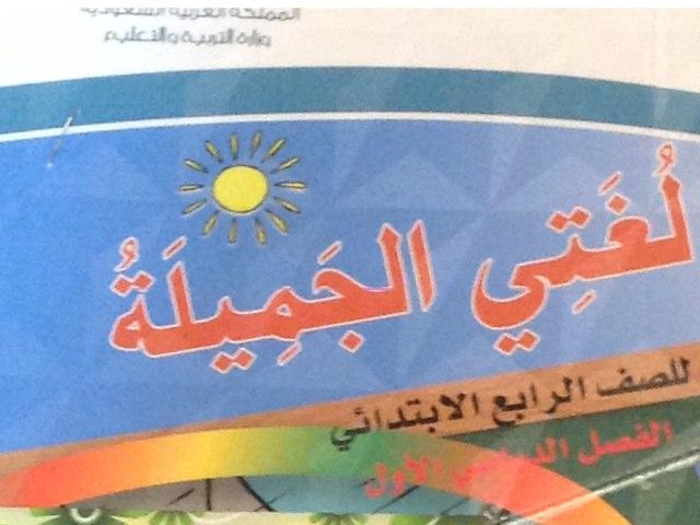 لغتي الجميلة للصف الرابع by Medo Farrash