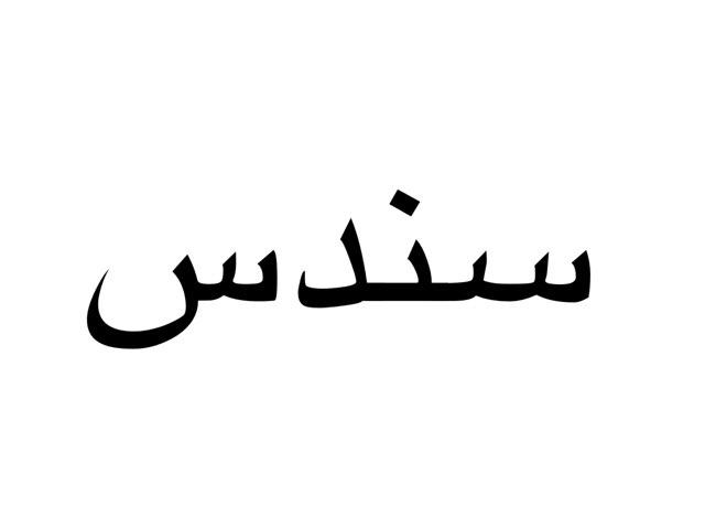 لعبة 45 by احمد عليان
