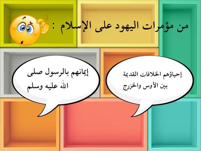 الصف الثامن ( تآمر اليهود ) by Dalal Al-rashidi