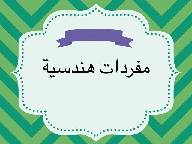 مفردات هندسية by maha oraif
