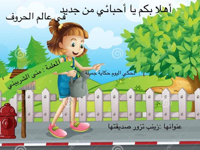 قصة حرف الزاي by أنوثة راقية