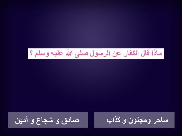 ايذاء الكفار للرسول الكريم by Tofii alabdulhadii