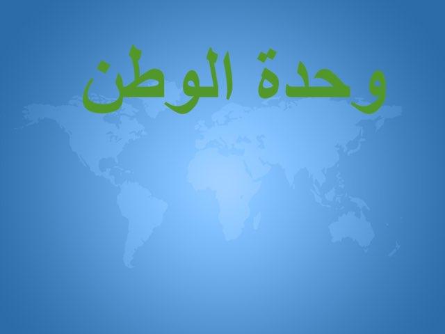 لعبة 90 by Amal ha mood