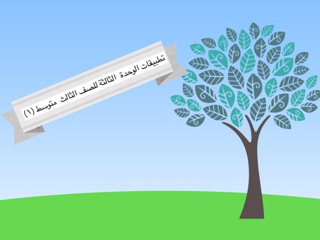 الوحدة الثالثة للصف الثالث متوسط (١) by reem majed
