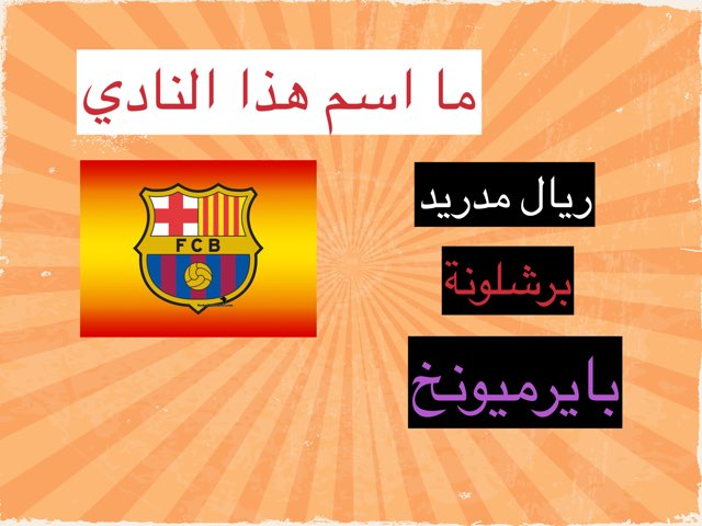 أسإله لاعبين و نوادي by عبدالله صادق