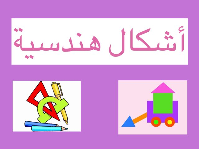 משחק 13 by רג׳אא נסאר