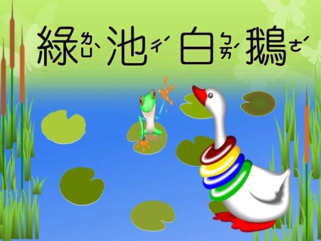 綠池白鵝 by Zhang Laoshi