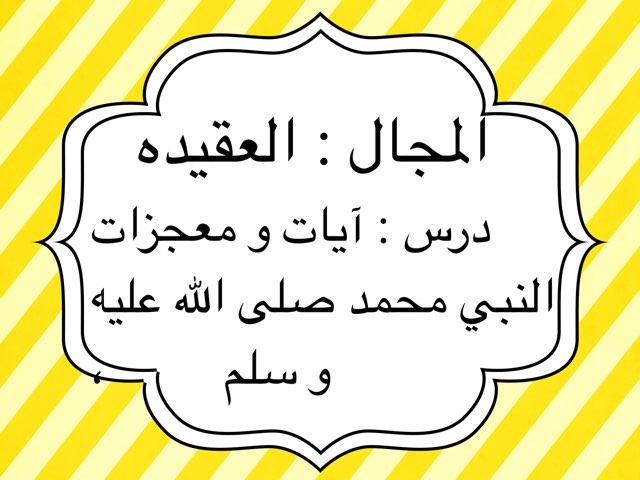 آيات و معجزات النبي محمد صلى الله عليه و سلم by Dosha Dosh