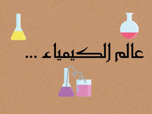 عالم الكيمياء by Sweet soso