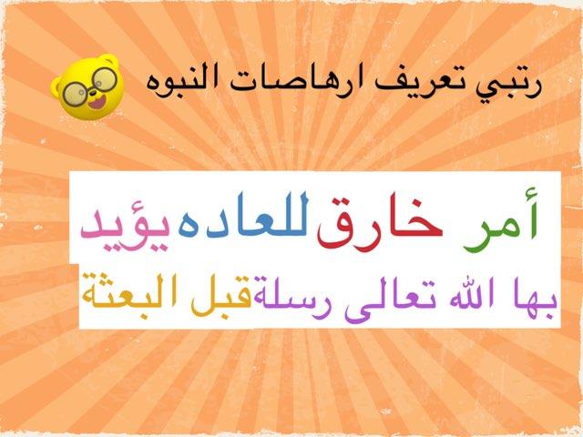 لعبة 52 by بشاير الكندري