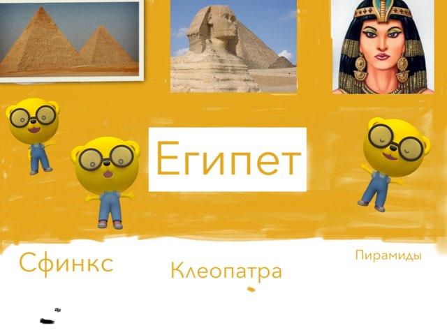 Игра 11 by Мария Санникова