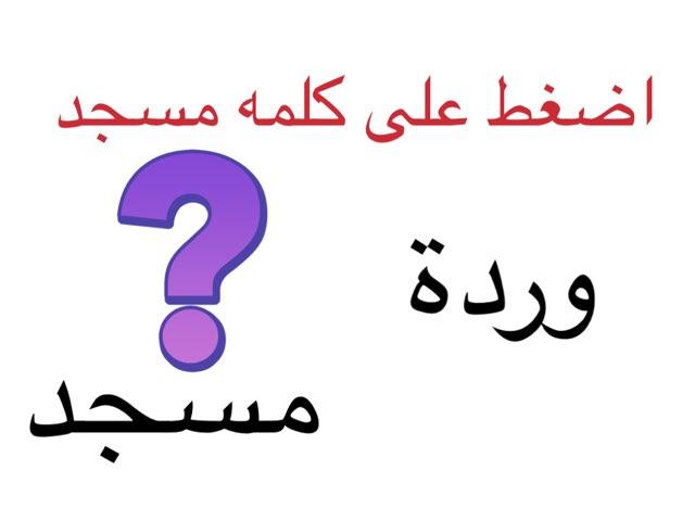 لعبة 75 by maaly nayif