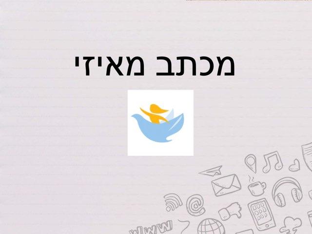מכתב מאיזי - ארה״ב by Yahav Goeta