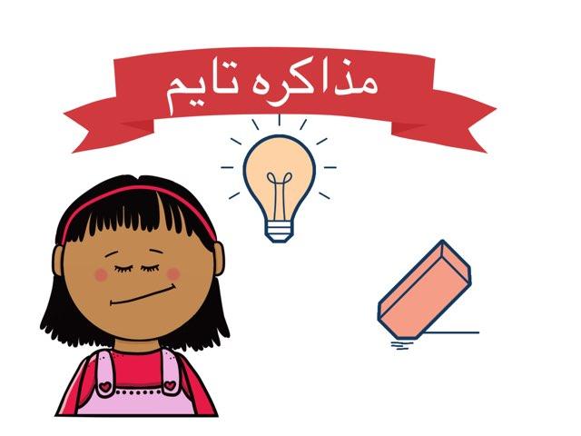 لعبة 51 by ريم المالكي