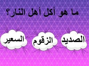 لعبة ٥ by نورة نايف