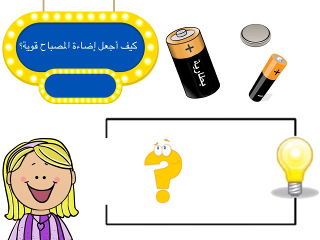 الكهرباء من البطارية by abla ohoud