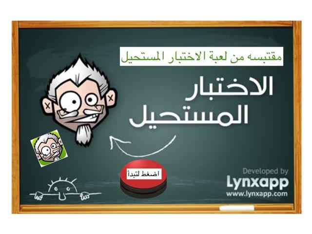 لعبة الألغاز by Deema almoaibed