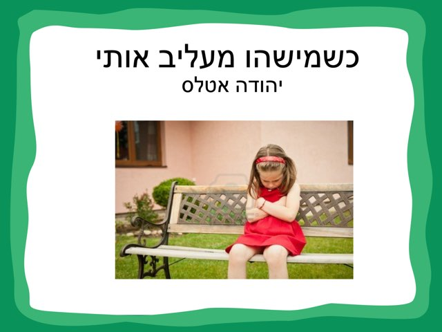 כמישהו מעליב אותי -יהודה אטלס  by איילת בן אברהם