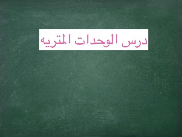 درس الرحدات المتربه by Rahaf almutiri